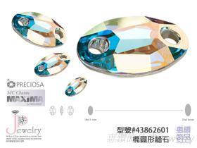 捷克原廠 PRECIOSA 寶仕奧莎 美飾瑪 水鑽系列產品 43862601 橢圓形造型縫石 水晶玻璃材質 DIY串珠材料 原廠包