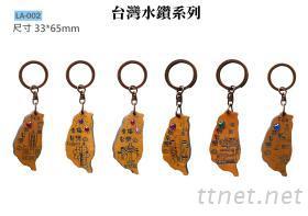 台灣水鑽系列 鑰匙圈