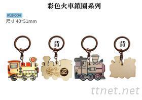 阿里山小火車 鑰匙圈