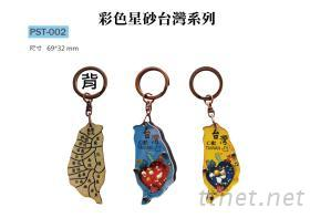 彩色星砂台灣 鑰匙圈