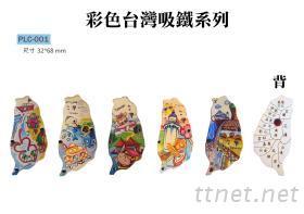 彩色台灣吸鐵, 磁鐵