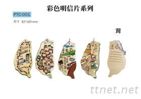 台灣彩色明信片