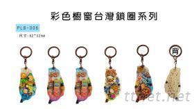 彩色櫥窗台灣系列-鑰匙圈