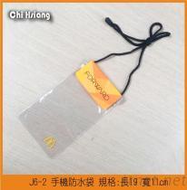 J6-2 手機防水袋 規格:長19 寬11cm