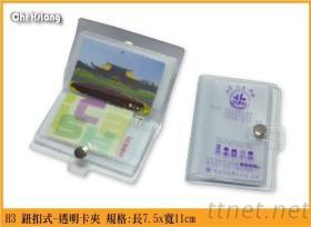 H3钮扣式-透明卡夹 规格:长7.5x宽11cm