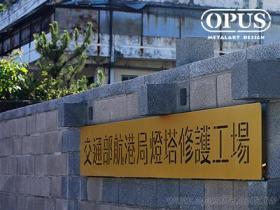 OPUS 東齊金工 客製招牌 航港局燈塔修護工場 雷射雕刻 金屬藝術