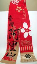 台湾阿里山纪念围巾~限量款