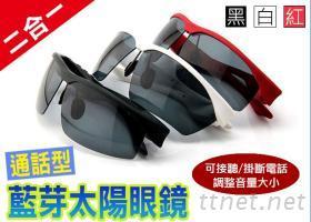 太阳眼镜+蓝芽耳机