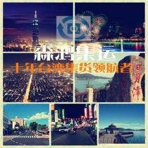 台灣快遞專線 從大陸買東西寄到台灣用那種運輸方式好一點