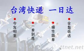 東莞到台灣快遞專線 大陸買東西郵寄回台灣有哪一家物流公司比較好