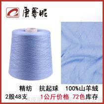康賽妮正品 熱銷抗起球針織羊絨紗線 精紡內蒙古羊絨 100山羊絨線