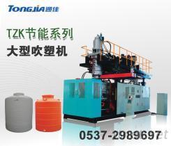 大型化工桶生產設備, 中空吹塑機
