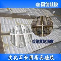 廣東文化石模具矽膠、文化石專用液體矽膠,專業生產矽膠廠家、質量好價格便宜
