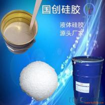 發泡專用液體矽膠廠家