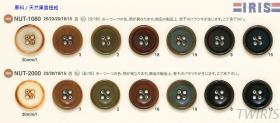 天然椰子果實鈕釦 -6