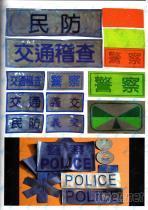 反光商標, 反光背章