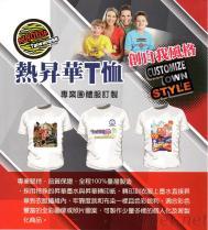 熱昇華T恤