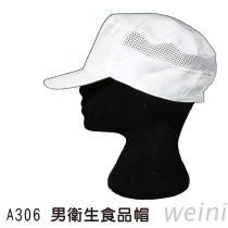 志-男衛生帽