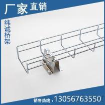 機房金屬網格式電纜橋架 網格橋架線槽走線架網狀線槽