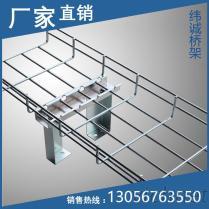 網籃橋架機房金屬網格式電纜橋架 網格橋架線槽走線架網狀線槽