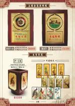 立體金箔獎牌框、木質筆筒