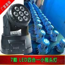 LED小搖頭燈 7顆10W柔光搖頭燈 KTV包間效果柔光迷你搖頭俱樂部燈