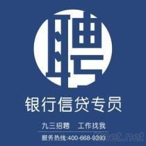 招聘銀行信貸專員_湛江平安普惠湛江分公司