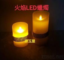 婚禮小物, 火焰LED蠟燭