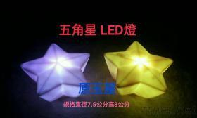 婚禮小物, 五角星 LED燈