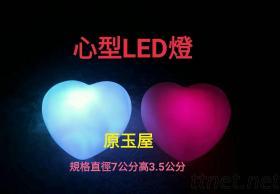 婚禮小物, 心型LED燈
