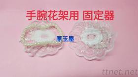 婚礼小物, 固定手腕花用的固定器