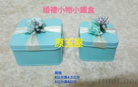 婚禮小物, 糖果盒