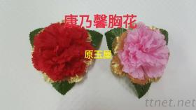 人造花材料, 康乃馨胸花