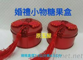 婚礼小物, 糖果小盒