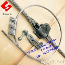 光纜金具廠ADSS/OPGW光纜用預絞式懸垂線夾懸垂串