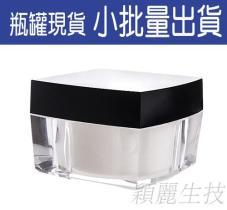 保養品瓶器/化品容器/塑膠瓶/試用品分裝 /化妝品分裝瓶/瓶罐