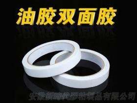 安徽新時代膠粘製品有限公司/廠家直銷3M油膠雙面膠帶25*25辦公用膠帶批發