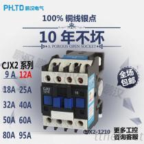鹏汉交流接触器 CJX2-1210 1201 LC1 CJX4 12a 220v 380v 12安
