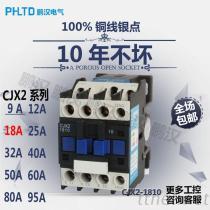 鹏汉电气交流接触器CJX2-1810 1801 LC1 CJX4 18a 220v 380v银