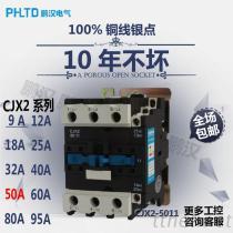 鹏汉电气交流接触器CJX2(LC1-D)-5011 50A AC/220V/380V CJX4