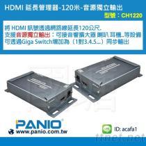 HDMI影音延長+音源分離器-網路延長120米