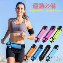 跑步包手機包戶外運動腰包防盜手機包防水貼身多功能男女馬拉松腰帶
