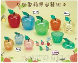 蘋果造型容器