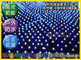 LED 網燈 窗簾燈 120燈/6x4尺 節慶布置 8色供選防水可串接 另星星燈 聖誕燈條 跳機 B003