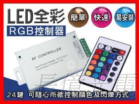 LED 5050 3528 RGB 七彩軟條燈控制器