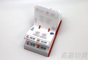 萬年曆造型便條紙 (372張內頁) 庫存 切貨 批發