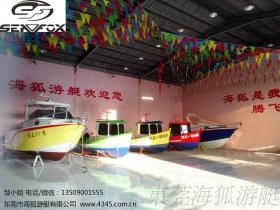 專業海釣船/鋁鎂合金艇/釣魚艇/超高速游艇/休閒游艇/雙體觀光游艇