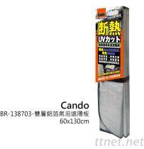 双层铝箔汽泡遮阳板