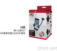 HR 德製吸盤15CM手機架