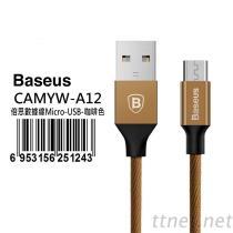 倍思數據線 Micro-USB-咖啡色